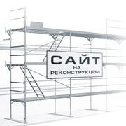 Модернизация сайта