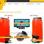 Отопительный котел утилизатор Энергия 25 кВт фото