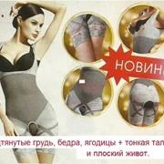 Моделирующее белье SUPER FIGYRE фото