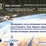 Подключение спутниковых телефонов системы GlobalStar фото