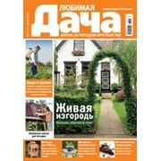 Журнал Любимая Дача фото