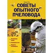 Поль Фридрих. Советы опытного пчеловода фото