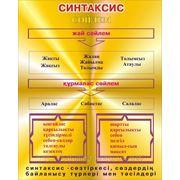Стенды по казахскому языку