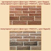 Фасадная плитка фото