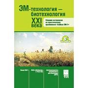 Продукт Бр. ЭМ-технология 9524 фото