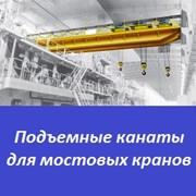 Подъемные канаты для мостовых кранов фото