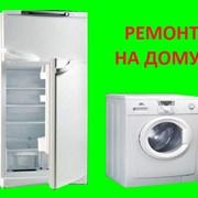 Ремонт стиральных машин и холодильников. На дому. фото