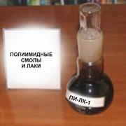 Смола полиимидная марок ПИ-ЛК-1 и ПИ-ЛК-2 фото