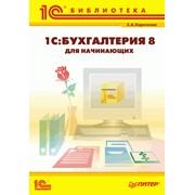 """С.А. Харитонов """"1С:Бухгалтерия 8 для начинающих"""" фото"""