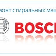 Ремонт стиральных машин в Алматы BOSCH фото