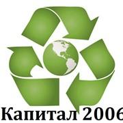Утилизация всех видов отходов, лицензированные услуги по сбору, переработке, хранению и дальнейшей утилизации любых отходов