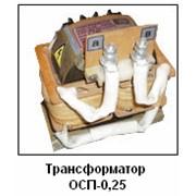 Трансформатор ОСП-0,25 однофазный сухой для питания цепей управления, сигнализации и автоматики, местного освещения.
