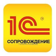 "Сопровождение ""1С"" фото"