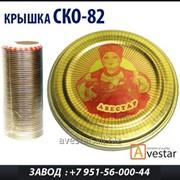 """Крышка СКО I-82 """"Смак"""" (49+1) фото"""
