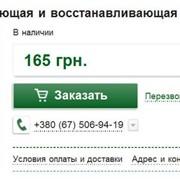 Маска омолаживающая , натуральная косметика , купить маску омолаживающую , Киев