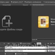 Movavi Видео Конвертер для Mac - Персональная (Movavi) фото