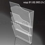 Карман под печатную продукцию, тройной, вертикальный фото