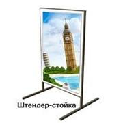 Рекламная стойка фото
