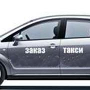 Такси Иваново-Москва-Иваново фото