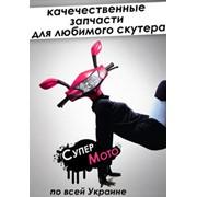Запчасти на скутер. Доставка по Украине фото