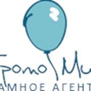 ПромоМир - рекламное агентство фото