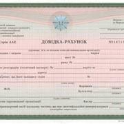 Справка-счет без снятия с учета в ГАИ фото