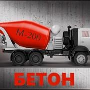 Бетон М200 (В-15) фото