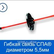 Гибкая связь СПА® диаметром 5.5 для тройной кладки фото