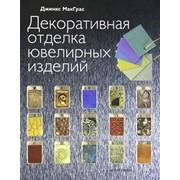 Книга Декоративная отделка ювелирных изделий. Д.МакГрас фото