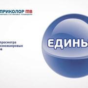 """Карта оплаты Триколор ТВ пакет """"Единый"""" фото"""