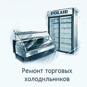 Ремонт торговых холодильников фото