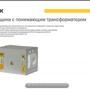 Ящики с понижающим трансформатором фото