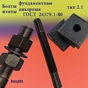 Болты фундаментные с анкерной плитой тип 2.1 м48х1600 (шпилька 3) Ст3 ГОСТ 24379.1-80 (масса шпильки 22.72 кг)