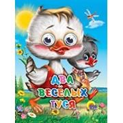 Книга Глазки мини 978-5-378-01455-2 Два веселых гуся фото