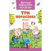 Книга. Детская библиотека Росмэн. Три поросенка. Сказки фото