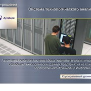 Система технологического анализа фото