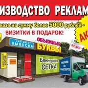 Световые короба, наружная реклама, широкоформатная печать фото