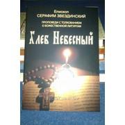 """Книга """"Хлеб небесный"""" религиозная литература фото"""