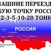 Домашние переезды из Свердловской области по РФ фото