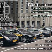 Работа в такси лучшие службы города фото