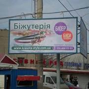 Реклама на бордах фото