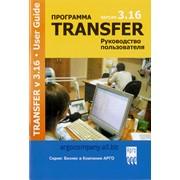 Продукт Бр. Программа Transfer 9067 фото