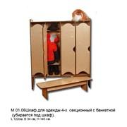 Шкаф для одежды 4-х секционный со скамейкой