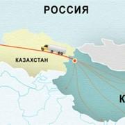 Перевозка груза из Китая в Казахстан, Россия фото