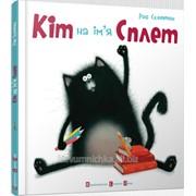 Книга Кіт на ім'я Сплет фото
