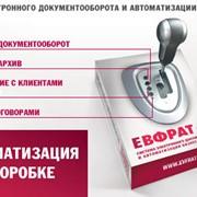 ЕВФРАТ— система электронного документооборота фото