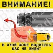 Стикер Предупреждение мертвых зон для длиномеров фото
