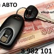 Выкуп авто в Каширино фото