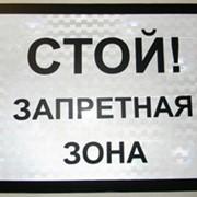 Железнодорожные знаки фото
