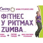 Танцевальные тренировки FitCurves&Zumba фото